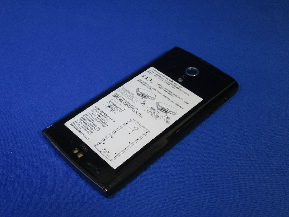 ドコモ/富士通/F-05D ARROWS X LTE